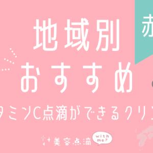 【赤坂×ビタミンC点滴】おすすめ美容クリニックのまとめ