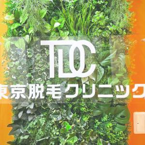 東京ディアー(TDC)クリニックで脱毛を受けた体験談をレポートする