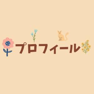 自己紹介 ブログスタート!!
