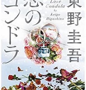 【書評】東野圭吾「恋のゴンドラ」ハラハラドキドキの恋愛小説!!面白すぎる!