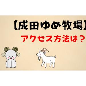 【成田ゆめ牧場】への二つのアクセス方法。電車+無料バス・車での行き方