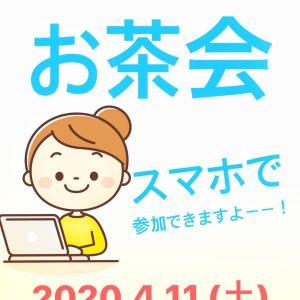 【4/11土・妊活オンラインお茶会/無料】開催します