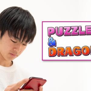 【完全合法】パズドラの魔法石を無料で大量にゲットする裏技を公開
