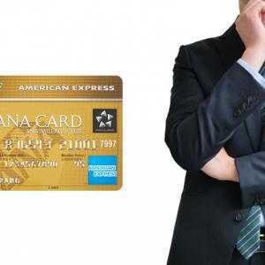 ANAアメックスゴールドはポイントサイト経由と紹介プログラムはどちらがお得?