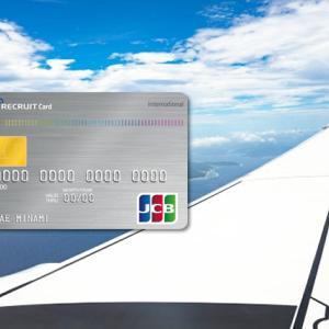 リクルートカードでマイルをザクザク貯める【JALマイルとANAマイル交換レート】