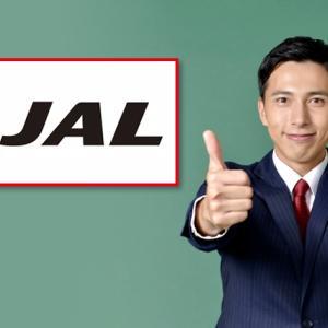 【保存版】JALマイレージを超お得に交換する裏ワザとJALマイルの貯め方