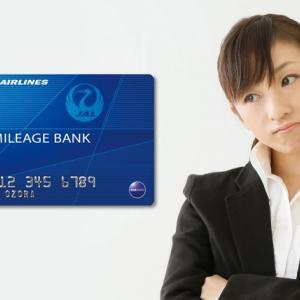 【保存版】JALマイレージカードのクレジット機能なしでマイルは貯まるのか?