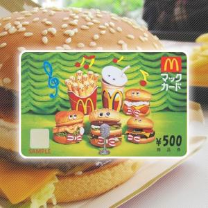 【完全合法】マックカード「500円」を無料で大量に入手する裏技