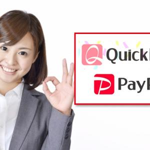 【無料登録で1万円!?】QuickPoint(クイックポイント)でPayPayボーナスを稼ぐ