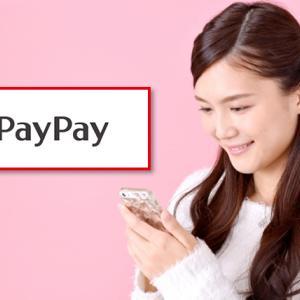 【裏技】PayPayボーナスの貯め方@無料登録で一万円当たるアプリ
