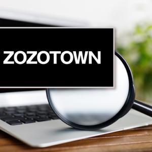 【最新】ZOZOTOWNは、どのポイントサイト経由が一番お得か調べました