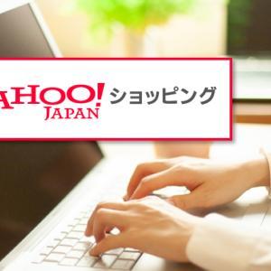【最新】Yahoo!ショッピングをポイントサイト経由で利用するのに一番お得な方法