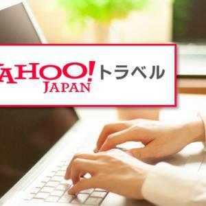 @Yahoo!トラベルはどのポイントサイトが一番お得なのかを調べてみた