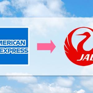 【最新】アメックスでJALマイルに交換する方法を徹底比較
