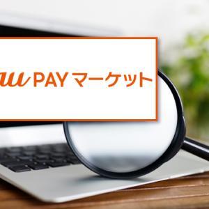 【保存版】au PAYマーケットはこのポイントサイト経由が一番お得