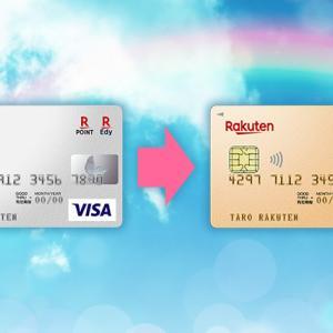 【2021年】楽天ゴールドカードの切り替えキャンペーン