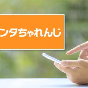 【ポイ活】ポンタちゃれんじでPontaポイントを大量に獲得する方法