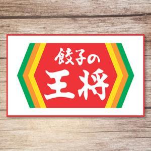 【最新】餃子の王将の割引クーポン・無料券と激安orタダで食べる裏技