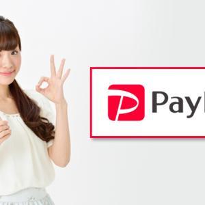 【プレゼント】PayPayが無料でもらえる方法まとめ@最新版