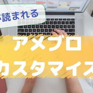 【アメブロカスタマイズ】コピペで簡単♪読者さんに見やすいブログ記事を作る方法