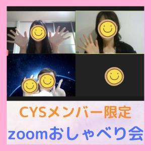 【CYSメンバー限定】zoomおしゃべり会開催!忙しくてもサクっと結果を出す人の時間管理術
