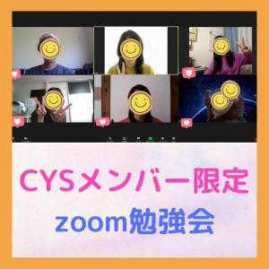 【CYSメンバー限定】グループzoom!言葉にすると一番自分に響く♪目標達成のヒミツ