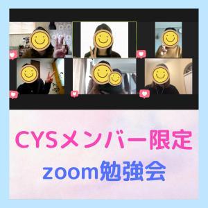 【CYSメンバー限定】zoom勉強会!周り視点を取り入れることでブログが急成長する!