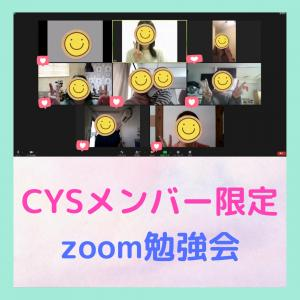 【CYSメンバー限定】zoom勉強会!この1年で進化した人がやってきた行動とは?