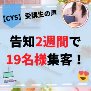 【CYS】速報!継続コンサル生Aさんが告知2週間ちょっとで19名様集客!