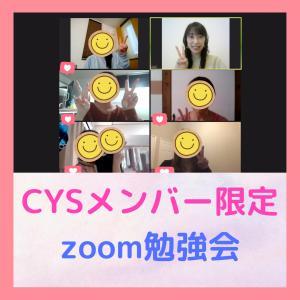 【CYSメンバー限定】zoom勉強会!ブログの添削会とご褒美ワークを開催しました♪