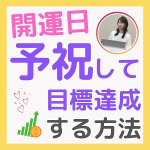【天赦日&一粒万倍日】予祝してビジネスを加速させる方法~!!