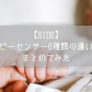 【SIDS】ベビーセンサー6種類の違いをまとてみた
