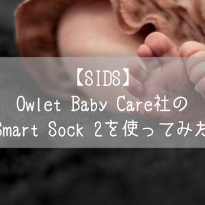 【SIDS】Owlet Baby CareのSmart Sock 2を使ってみた