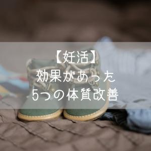 【妊活】効果があった5つの体質改善