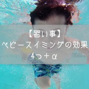 【習い事】ベビースイミングの効果 4つ+α