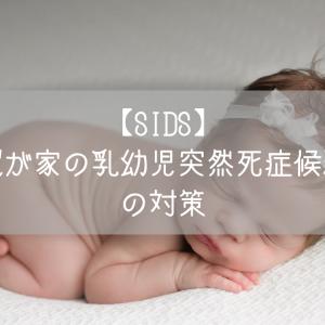 【SIDS】我が家の乳幼児突然死症候群の対策