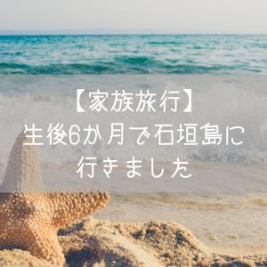 【家族旅行】生後6か月で石垣島にいきました