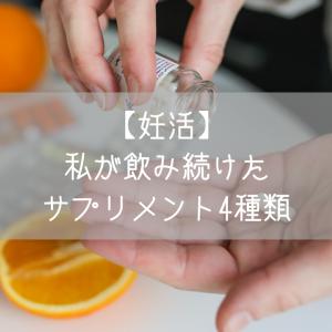【妊活】私が飲み続けたサプリメント4種類