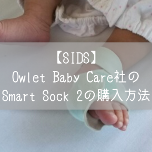 【SIDS】Owlet Baby Care社のSmart Sock 2の購入方法