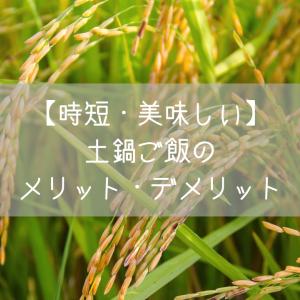 【時短・美味しい】土鍋ご飯のメリット・デメリット