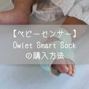 【ベビーセンサー】Owlet Smart Sock を購入できるサイト