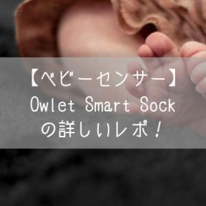 【ベビーセンサー】Owlet Smart Sockの詳しいレポ!0-1歳まで使用