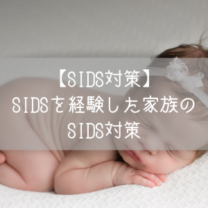 【SIDS対策】SIDSを経験をした家族のSIDS対策