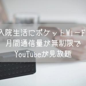 入院生活にポケットWi-Fi、月間通信量が無制限をレンタルしてYouTube見放題!