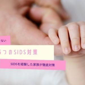 SIDSを経験をした家族の対策
