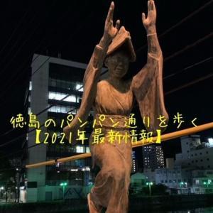 【2021年最新情報】徳島のパンパン通りを歩く|四国の裏風俗