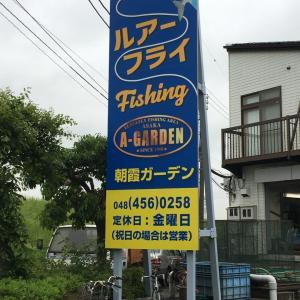 朝霞ガーデン!管釣り東大記念受験。入学できたのか!?そして釣り仲間との出会い