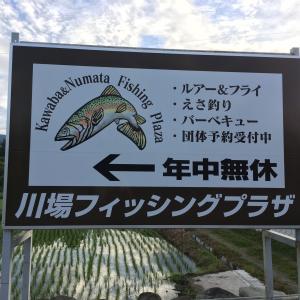 川場フィッシングプラザ 釣り場紹介・アクセス・周辺情報も!    夏でも釣れるオススメ管釣りですよぉ〜。