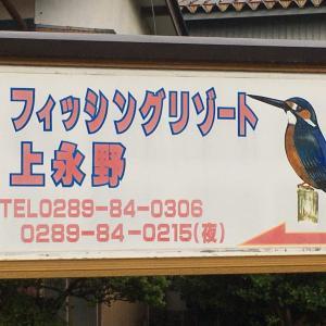 上永野フィッシングリゾート 釣り場紹介・アクセス・周辺情報!名前の通りリゾートな管釣りでございます。