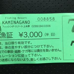 上永野フィッシングリゾート 釣行。ポイント・朝イチの活性はどうか? 色物の多い人気釣り場に挑戦です。